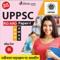 Buy UPPSC RO ARO Mock Test for General Study - 4th Edition