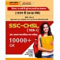 SSC-CHSLTier-I (GK-Pointers) In Hindi