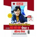 E-Book CBSC UGC NET Paper-1Solved Model Papers In Hindi
