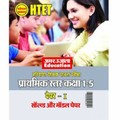 HTET (Class I - V) Model and Solved Papers In Hindi