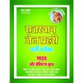 Rajasthan Jail Prahari Guide and Practice Book In Hindi