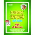 E-Book Rajasthan Jail Prahari Guide and Practice BookIn Hindi