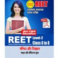 E-Book REET Level-2 Class 6 to 8 (Science/Maths Group) Guide and Practice Book In Hindi