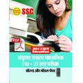 E-Book SSC Combined Higher Secondary (10+2) Level Examination Solved and Model Papers
