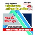 E-Book UPPSC Combined Lower Subordinate Services Pre Exam Guide and Practice Book