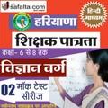 Buy HTET Class (VI-VIII) Science Group 02 Mock Test Series @ Safalta.com