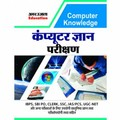 Computer Knowledge For All Competitive Exams Book In Hindi