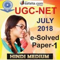 Paper-I In Hindi Medium