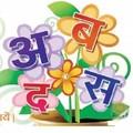 Hindi Divas Logo