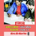 Jawahar Navodaya Vidyalaya Model and Solved Papers (H)