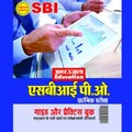 SBI PO Guide and Practice Book (H)