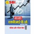 SBI PO Solved and Model Paper 2018 Hindi