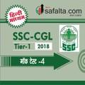 SSC CGL Tier 1