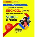 SSC-CGL Tier-I (GK-Pointers) Hindi