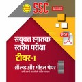 SSC- CGL Tier- I Solved and Model Papers Hindi