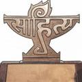 23 Authors Recieved The Prestigious Sahitya Akademi Awards
