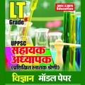 UPPSC Assistant Teacher Science Model Paper (H)