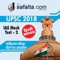 UPSC-IAS Pre Mock Test -2 Hindi
