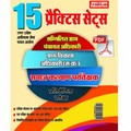 UPSSSC village Development Officer Practice Set-Hindi