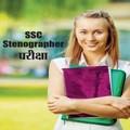 एसएससी स्टेनोग्राफर परीक्षा 2016