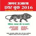 Amar ujala year book 2016