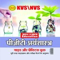 KVS and NVS PGT Economics Guide Hindi