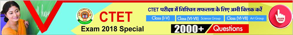 CTET Exam 2018