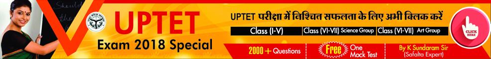 UPTET Exam 2018 Special