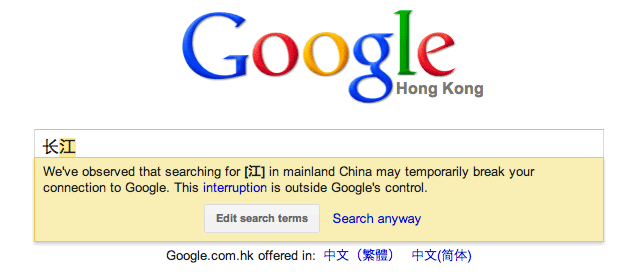 Google China Search Warning Message