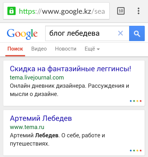 Google Mobile Colored Dots