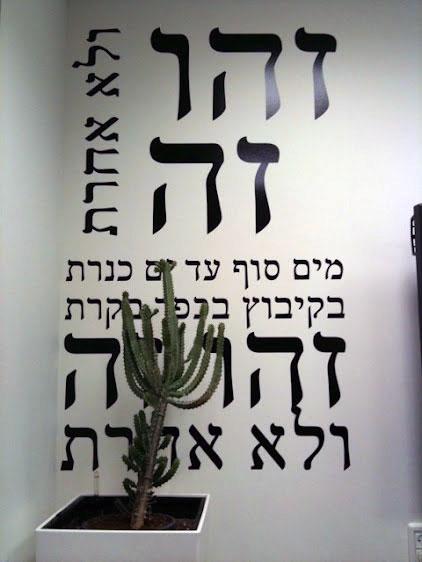 Google Tel Aviv Art