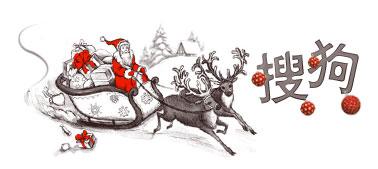 Sogou Christmas 2011