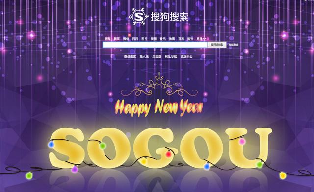 Sogou New Year 2015