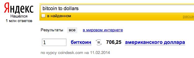 Yandex converts Bitcoin