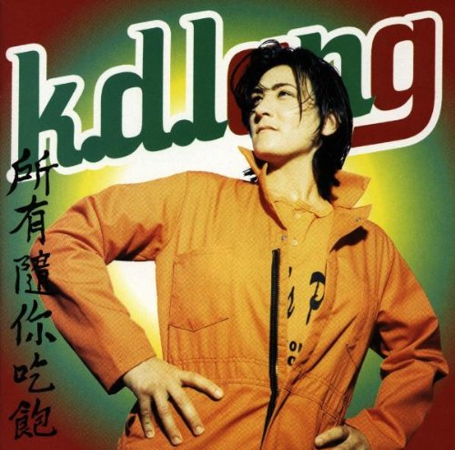 k.d. lang If I Were You cover art