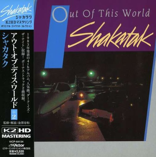 Shakatak Dark Is The Night cover art