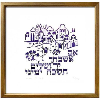Traditional Klezmer Song Im Eshkachech (If I Will Ever Forget You Jerusalem) cover art