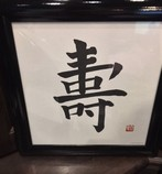Black-Wood-Framed-Asian-Writing-Art-15.5--X-15.5-_4928A.jpg
