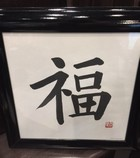 Black-Wood-Framed-Asian-Writing-Art-15.5--X-15.5-_4928B.jpg