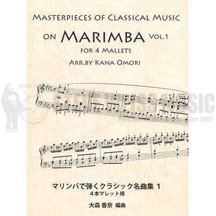 Masterpieces of Classical Music on Marimba Vol 1 by Kana