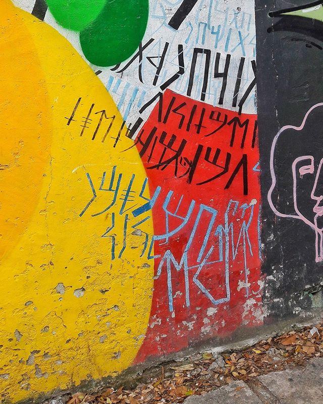 #StreetArtRio Grafite nos muros do CAp UFRJ, na Lagoa, 3/3 Artistas: Big (@brunobig) e Joana Cesar (@joanacesar) Tirada em06/09/2016 ____________________________________  Quer conhecer mais obras destes artistas e de tópicos relacionados? Explore mais em: #g021_big #g021_joanacesar #g021_grafiteiras #g021_不明