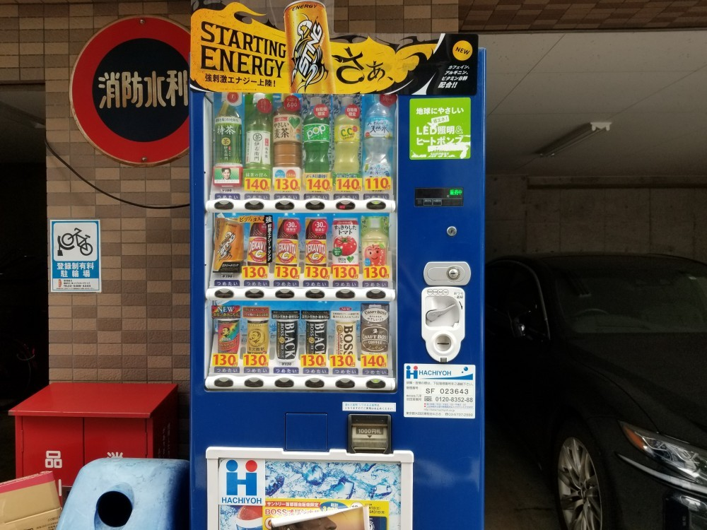 coffee drinks in japanese vending machine