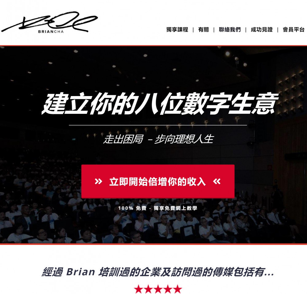 Is Brian Cha (車志健) a reliable site to earn?