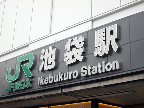 Ikebukuro station in Tokyo