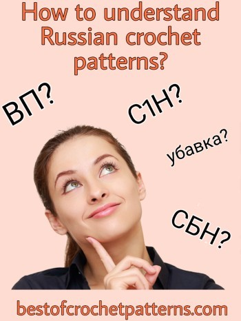 How to understand Russian crochet patterns?