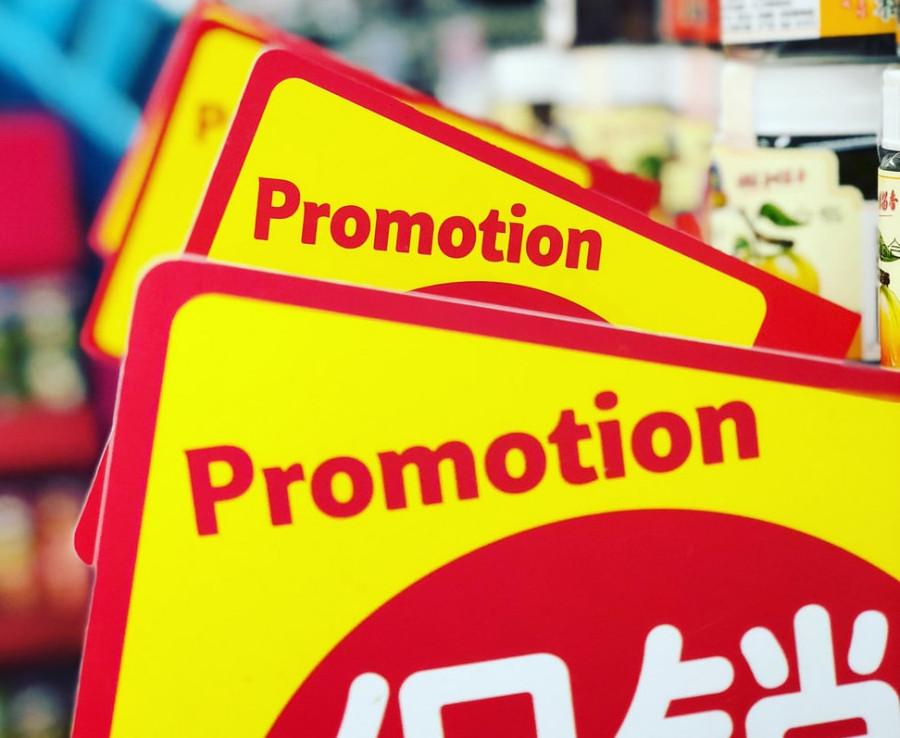 promocija proizvoda