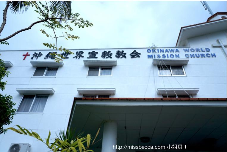 沖繩自由行世界宣教教會