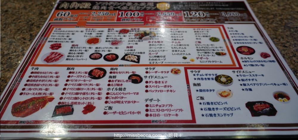 沖繩自由行 燒肉肉御殿
