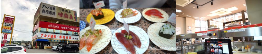 沖繩自由行-迴轉壽司市場