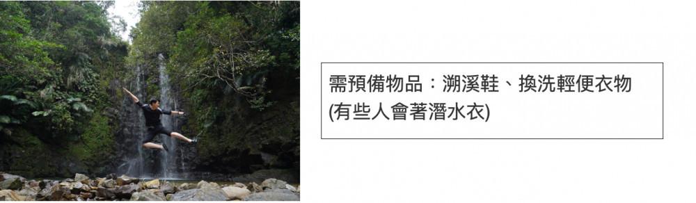 沖繩自由行 ta waterfall